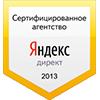 Marco Brenn Yandex.Expert 2013